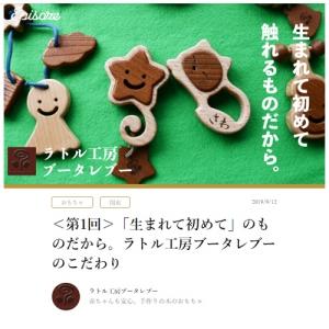 Blog1909142